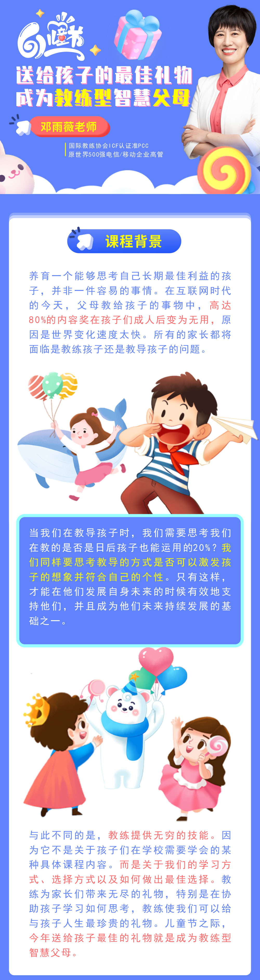 24f6f439a5fedeaf63ab94b60438c214 - 儿童节送给孩子的最佳礼物——成为教练型智慧父母