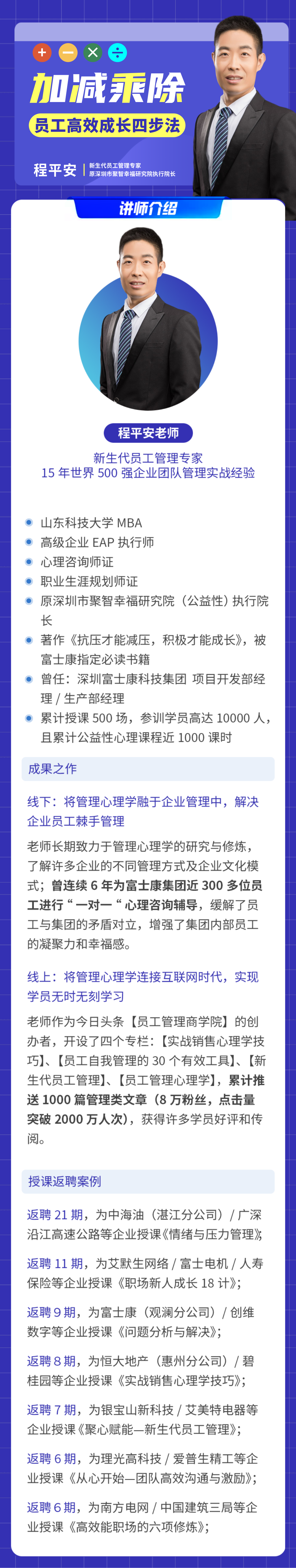 3e9684307a50c27ea048b7cbc2bc0dc1 - 加减乘除员工高效成长四步法(精品短课)