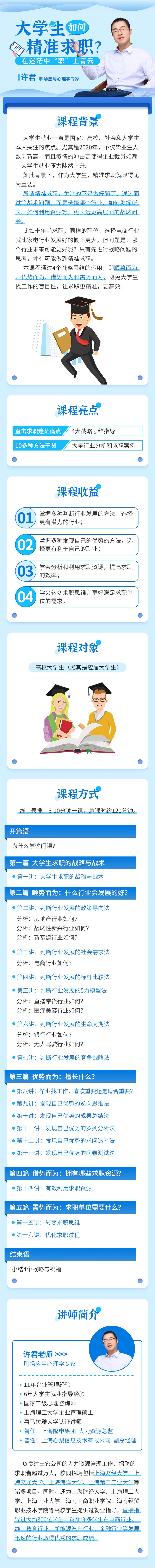 """957d692e4d48e64ead56087ec4f6db5f - 在迷茫中""""职""""上青云——大学生如何精准求职?"""
