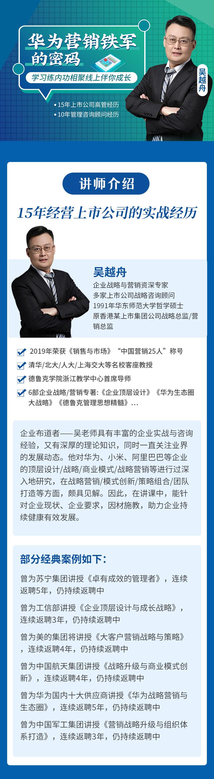 华为营销铁军的密码(精品短课)