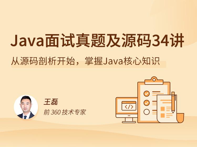 CgoCgV6VHFKAOo jAAEueQvHJw8718 - Java面试及真题34讲,前360技术专家带你Java 源码剖析