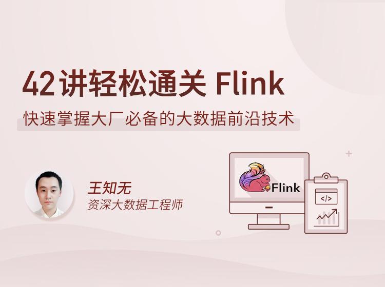CgoCgV6WrHGACa5EAAIIySV4Cj4683 - 42讲轻松通关Flink,快速掌握大厂必备的大数据前沿技术