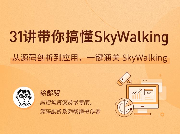 带你搞懂SkyWalking,从源码剖析到应用,一键通关 SkyWalking