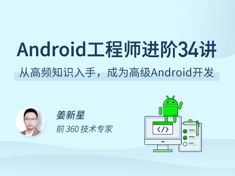 Cgq2xl6UJe6AaovJAAGq9qEPJ04276 - Android 工程师进阶 34 讲,成为高级 Android 开发