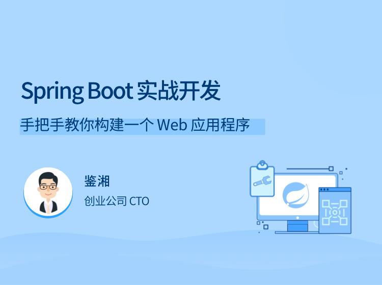 CgqCHl 7RPiAZqRJAABJV5aiP0g347 - Spring Boot实战开发,手把手教你构建一个 Web 应用程序