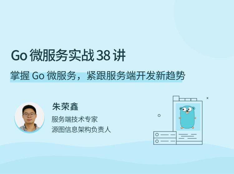 CgqCHl76oT AYi9hAABXXB1PS3A633 - Go 微服务实战 38 讲,紧跟服务端开发新趋势
