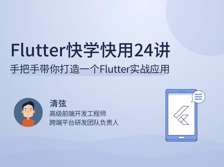 CgqCHl7dq uAOdhHAAEbUDNxhMQ088 - Flutter快学快用24讲,手把手带你打造一个Flutter实战应用