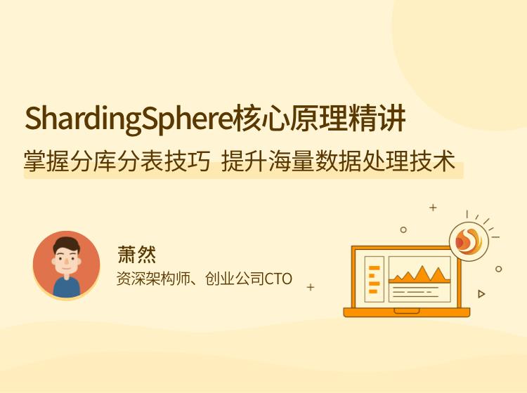 CgqCHl7i8 AL0bjAABTVrRu62U340 - ShardingSphere核心原理精讲 掌握分库分表技巧,提升海量数据处理技术