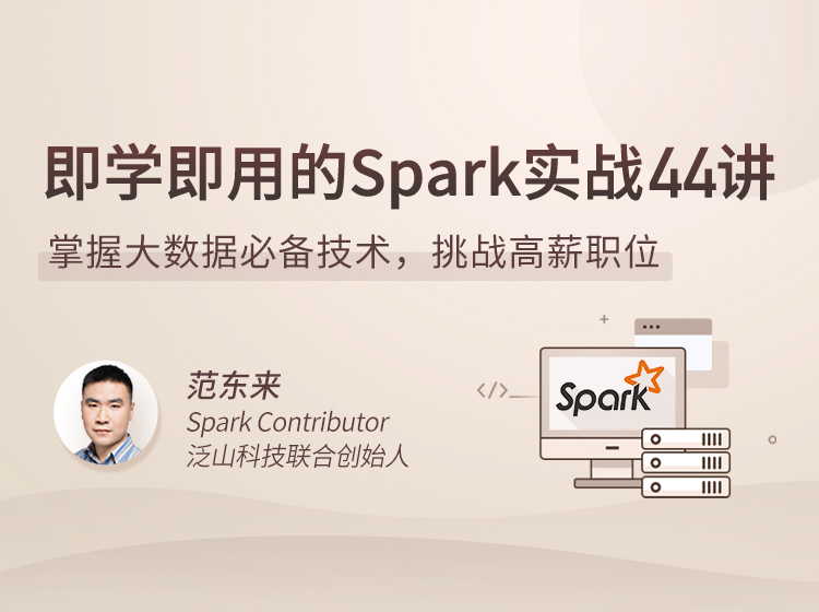 CgqCHl7ogLWAGTRPAAIHTmiKClc698 - 即学即用的Spark实战44讲,掌握大数据必备技术,挑战高薪职位