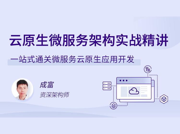 云原生微服务架构实战精讲,一站式通关微服务云原生应用开发