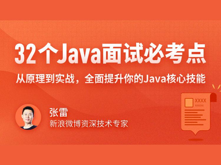 """2个Java面试必考点,从原理到实战,全面提升你的Java核心技能"""""""