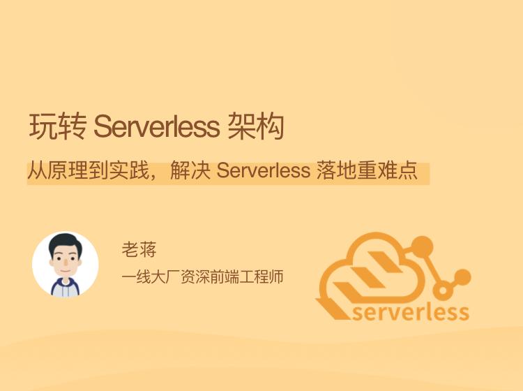 Cip5yF ixreAAhFPAAFd3ry qAE498 - 玩转Serverless 架构,解决 Serverless 落地重难点