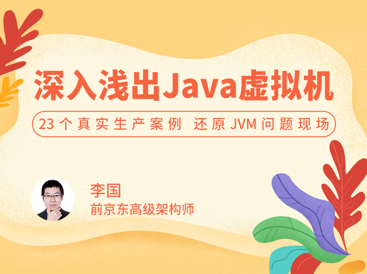 Ciqah16UOx AANgYAAIRIXUzfz8671 - 深入浅出 Java 虚拟机,真实生产案例,还原 JVM 问题现场