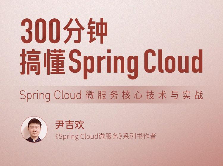 Ciqc1F fhIaACWGWAAFSMGPh4NY68 - 300分钟搞懂Spring Cloud,微服务核心技术与实战