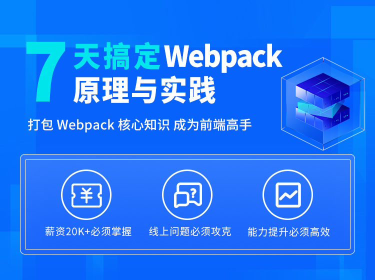 Ciqc1F x7ouAeWJ0AAJZkkxXZf820 - 7天搞定Webpack原理与实践,打包webpack核心知识,成为前端高手