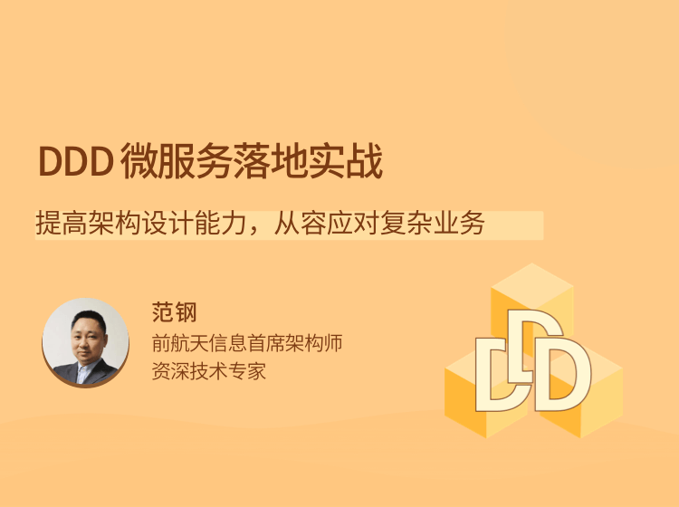Ciqc1F xLvmAZ 4uAABZQNHku 0057 - DDD微服务落地实战,提高架构设计能力,从容应对复杂业务