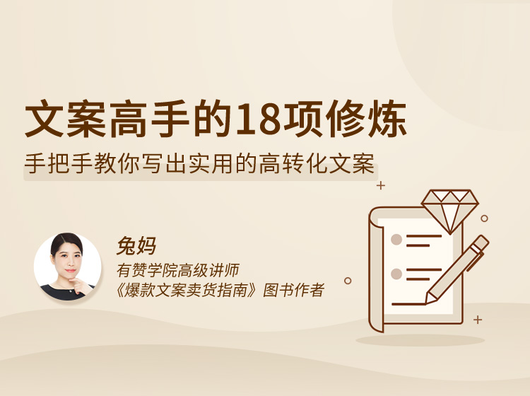 Ciqc1F7LSXWANHS AAFBfw16vNQ564 - 文案高手的18项修炼,手把手教你写出实用的高转化文案