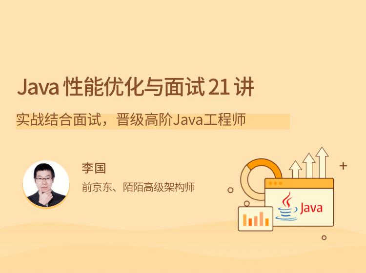 Ciqc1F8L4cqAL6UwAABTIhAdVB8741 - Java性能优化实战 21 讲