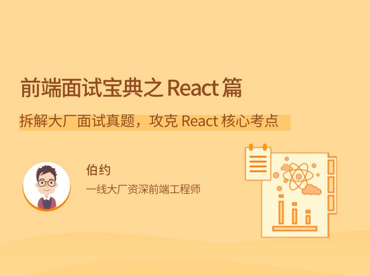 Ciqc1F EWp AOo1oAABOeqX0Ixg645 - 前端面试宝典之 React,拆解大厂面试真题,攻克 React 核心考点