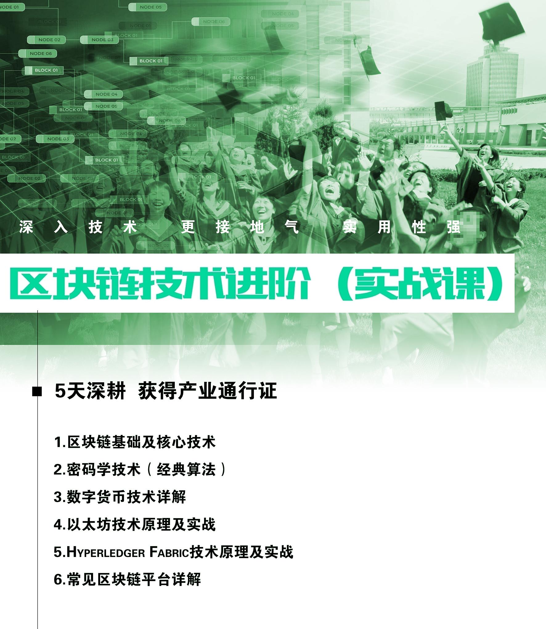 2021010714371111 - 区块链技术高校师资培训课