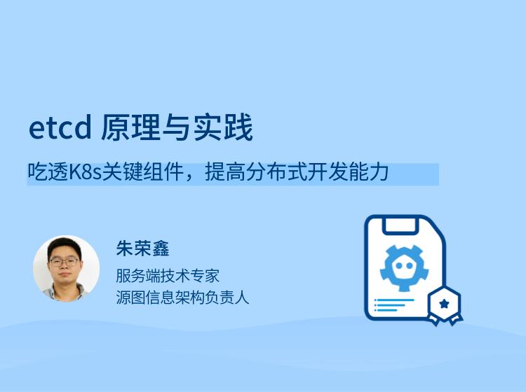 CgpVE2ARILyASVfWAABS9vU9bkY097 - etcd 原理与实践,吃透K8s关键组件,提高分布式开发能力