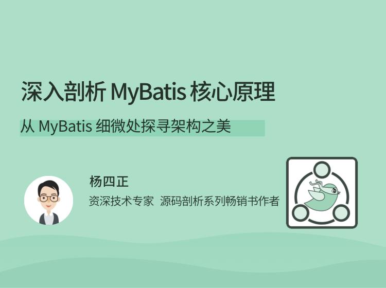 深入剖析MyBatis核心原理,从MyBatis细微处探寻架构之美