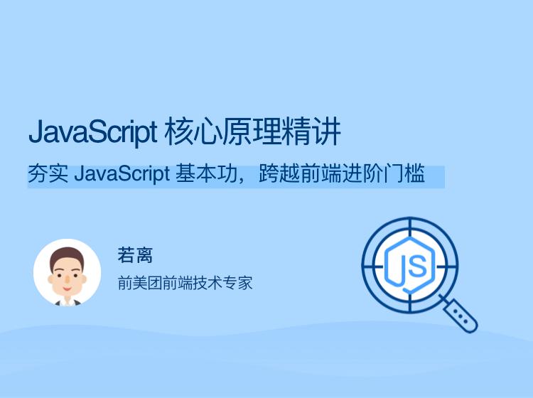 JavaScript核心原理精讲,夯实 JavaScript 基本功,跨越前端进阶门槛