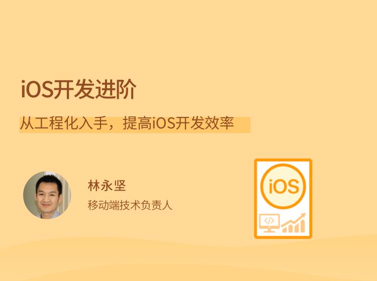 Cgp9HWA16K6APhyhAABKNnTXic0594 - iOS开发进阶,从工程化入手,提高iOS开发效率