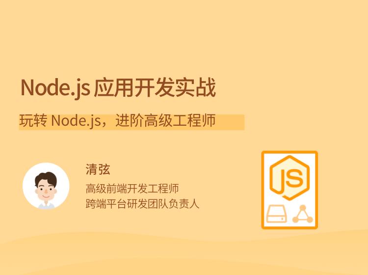 20d8cb0a4d3a4c9a437ff6615c2639d1 - Node.js应用开发实战,玩转Node.js,进阶高级工程师
