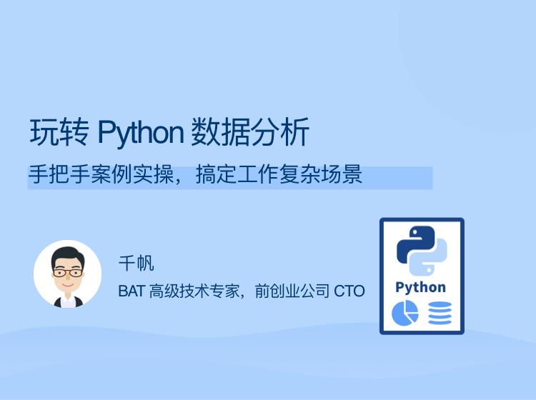 455b975469f0ed7ccb857560c1de8f2a - 玩转Python数据分析,手把手案例实操,搞定工作复杂场景