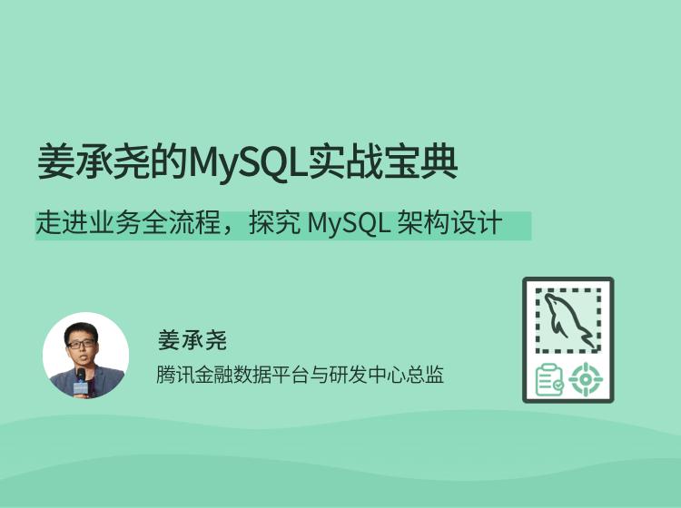 姜承尧的MySQL实战宝典,走进业务全流程,探究 MySQL 架构设计