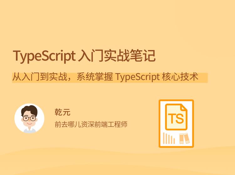 TypeScript入门实战笔记,从入门到实战,系统掌握TypeScript核心技术