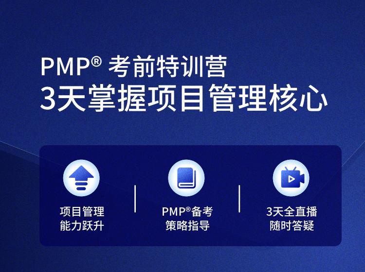 """天掌握项目管理核心PMP考前特训,轻松拿下项目证书"""""""
