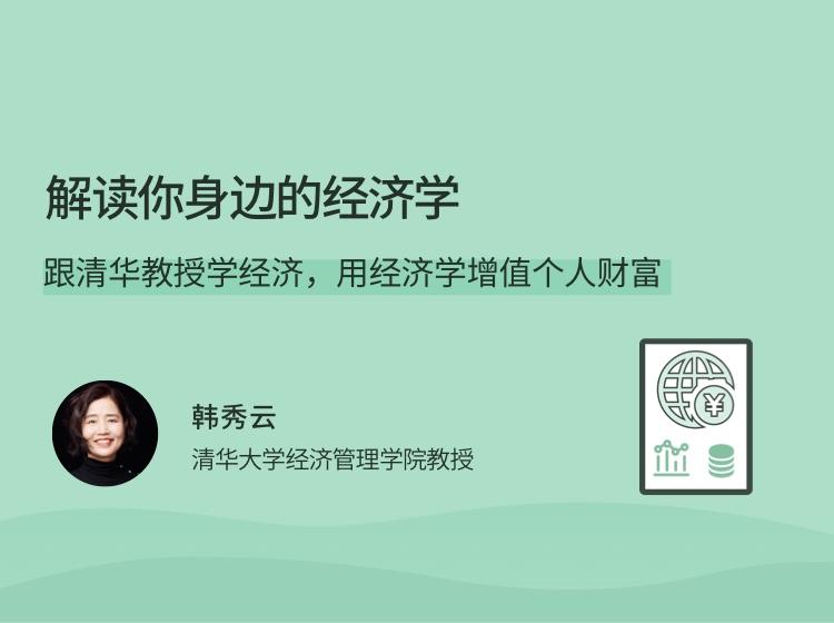 解读你身边的经济学,跟清华教授学经济,用经济学增值个人财富