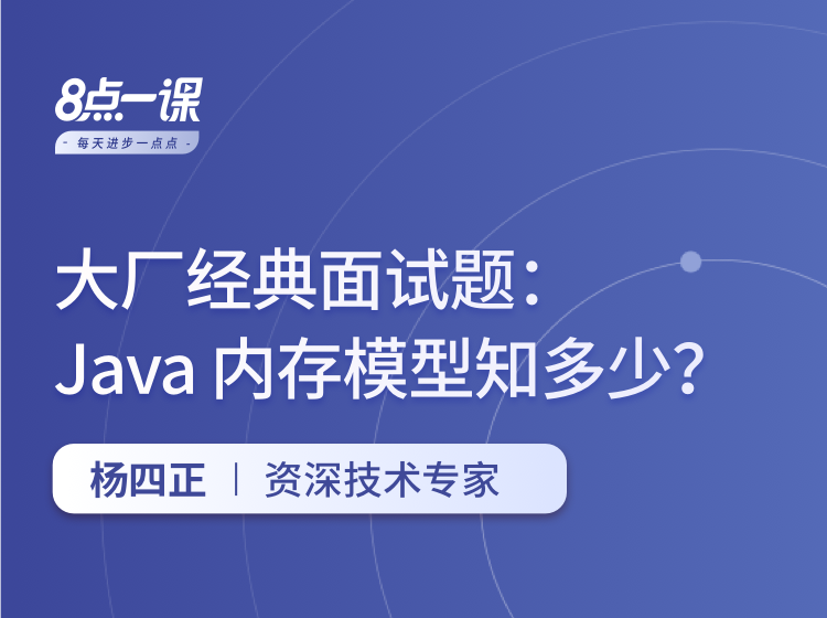 大厂经典面试题:Java 内存模型知多少?