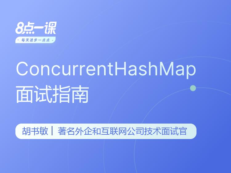 ConcurrentHashMap面试指南