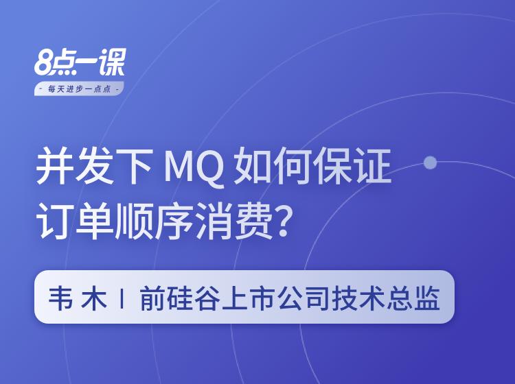 高并发下MQ如何保证顺序消费?