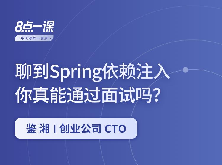 聊到Spring依赖注入,你真能通过面试吗?
