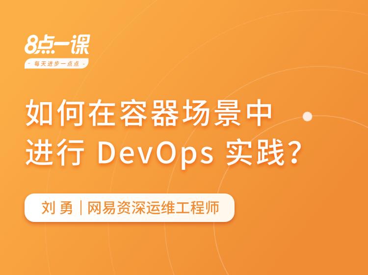如何在容器场景中进行DevOps实践?