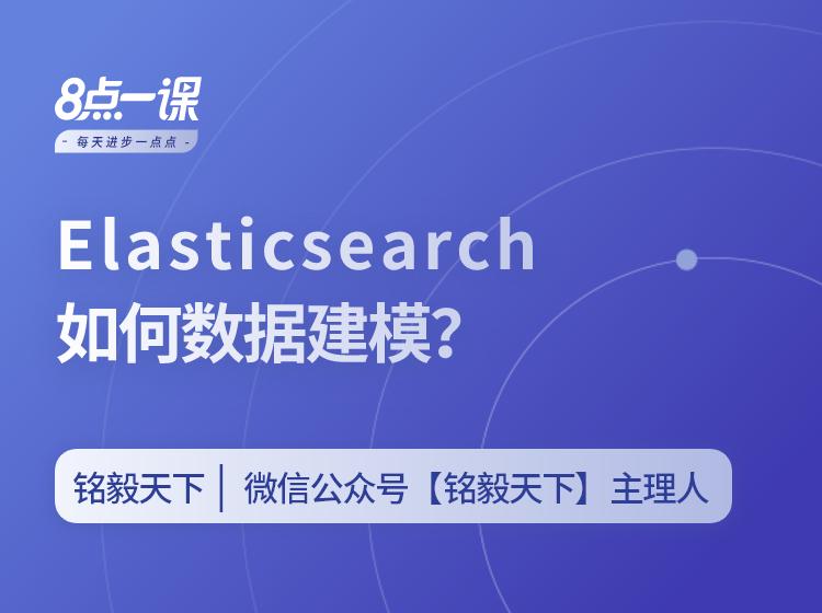 Elasticsearch如何数据建模?