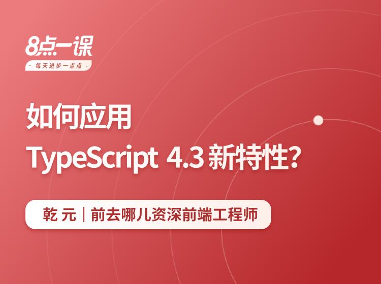 如何应用TypeScript 4.3新特性?