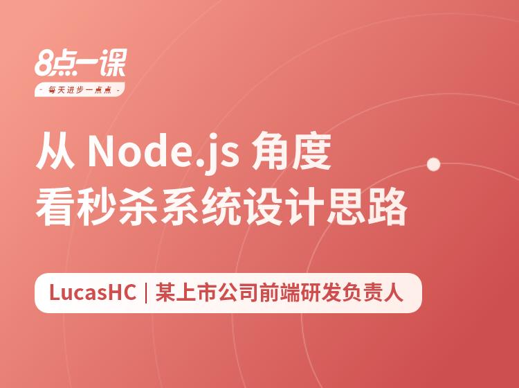 从Node.js角度看秒杀系统设计思路