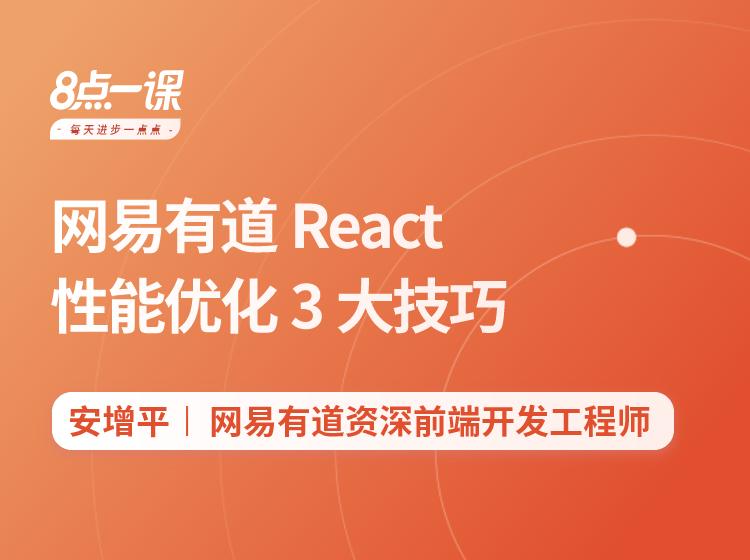 网易有道React性能优化3大技巧