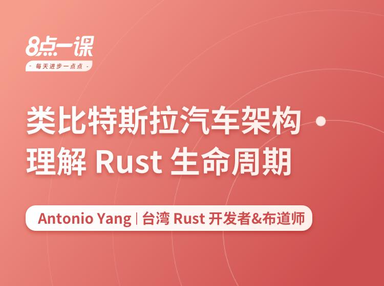 类比特斯拉汽车架构,理解 Rust 生命周期