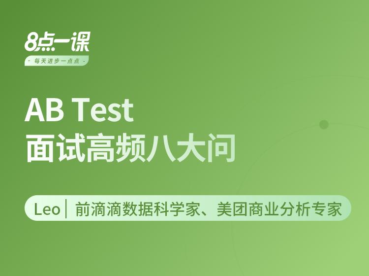 AB Test面试高频八大问