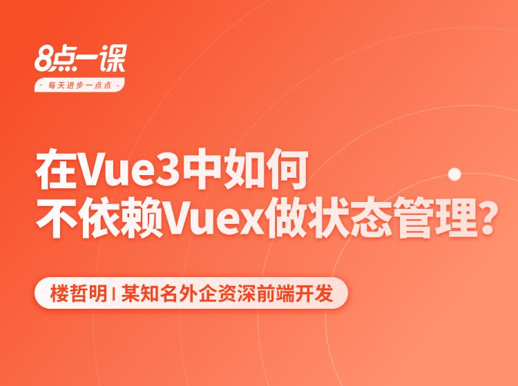 在Vue3中,如何不依赖Vuex做状态管理?