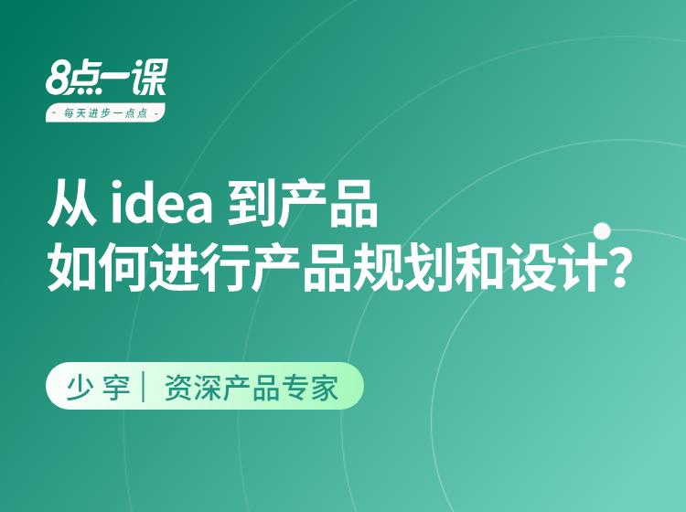 从idea到产品,如何进行产品规划和设计?